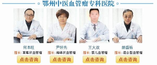 鄂州血管瘤专科医院
